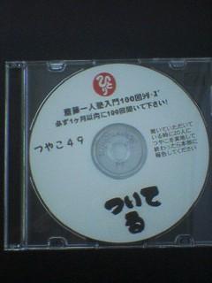 斉藤一人/講演CD