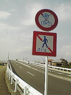 大八車と自転車と歩行者は通行禁止