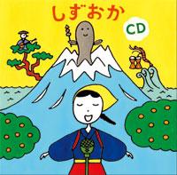 Cd_shizauoka